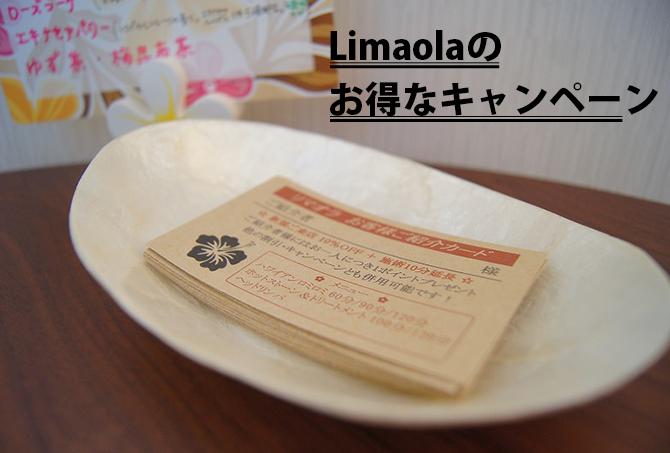 リマオラのお得なキャンペーン